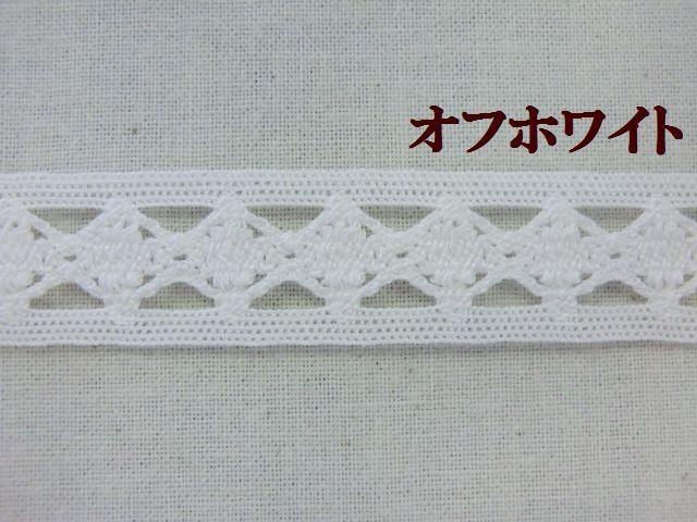 白レース 白テープ 細幅レース