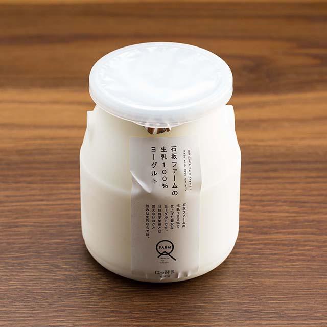 石坂ファームの生乳100%ヨーグルト_01