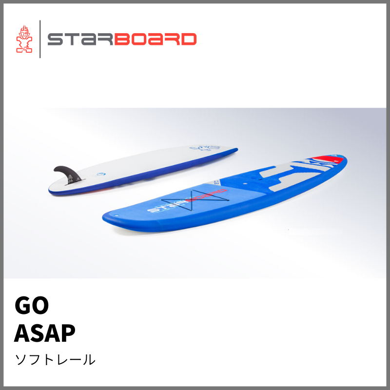【STARBOARD スターボード】2020 SUP GO ASAP サップ ゴー エーエスエーピー