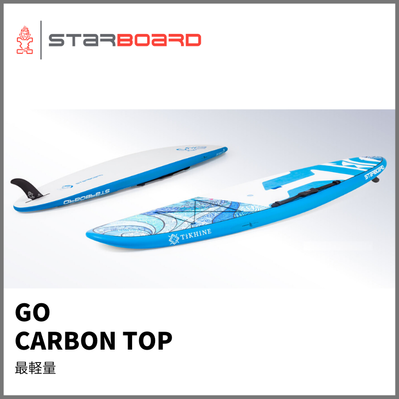 【STARBOARD スターボード】2020 SUP GO CARBON TOP サップ ゴー カーボントップ