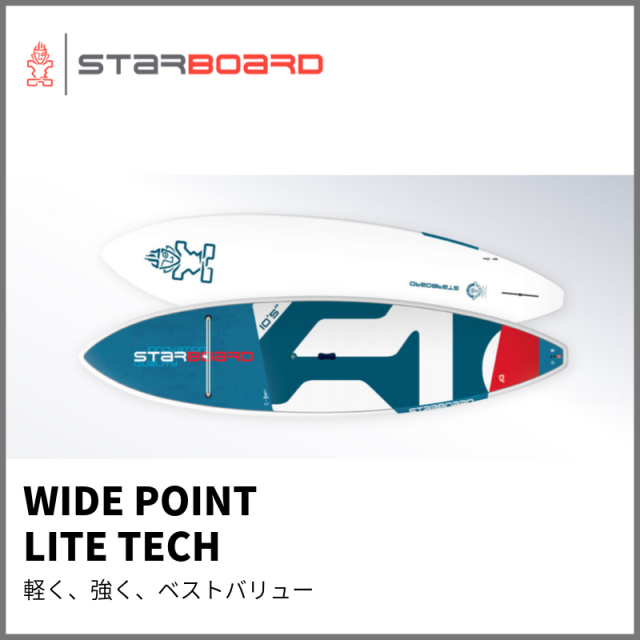【STARBOARD スターボード】2020 SUP WIDEPOINT LITE TECH サップ ワイドポイント  ライトテック