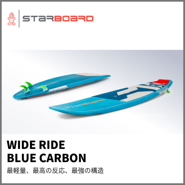 【STARBOARD スターボード】2020 SUP WIDEPOINT BLUE CARBON サップ ワイドpoinnto  ブルーカーボン