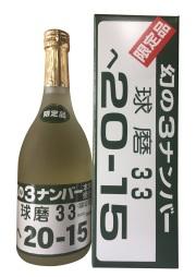 幻の3ナンバー 720ml(12月発売)