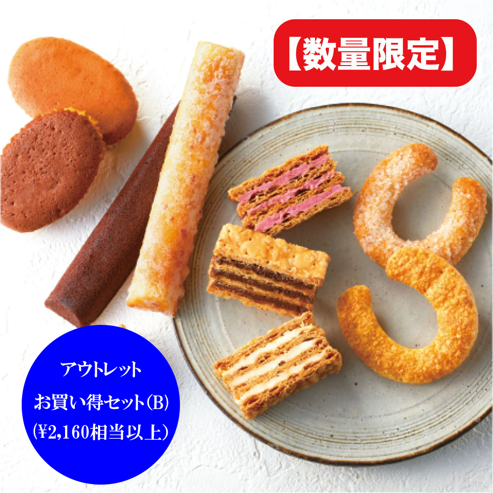 GVお買い得セットB(¥2,160)