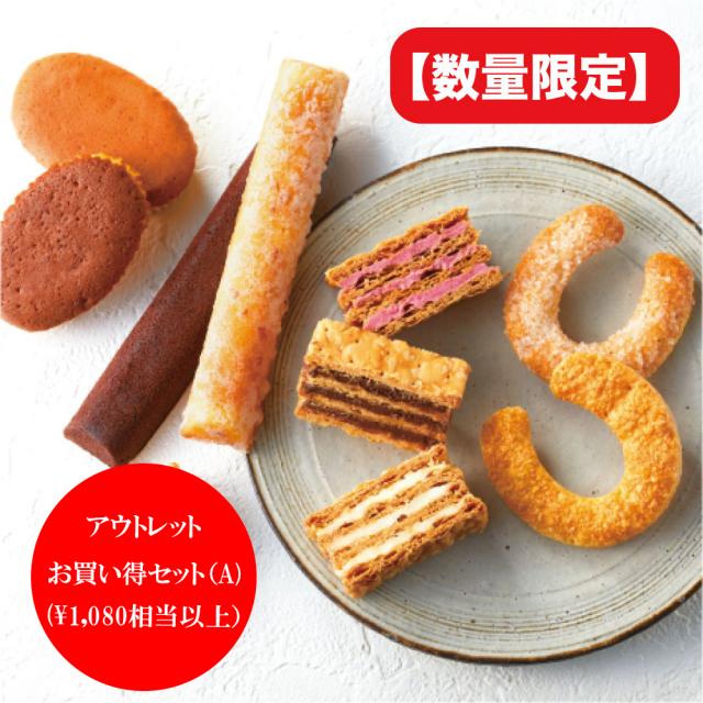 GVお買い得セットA(¥1,080)