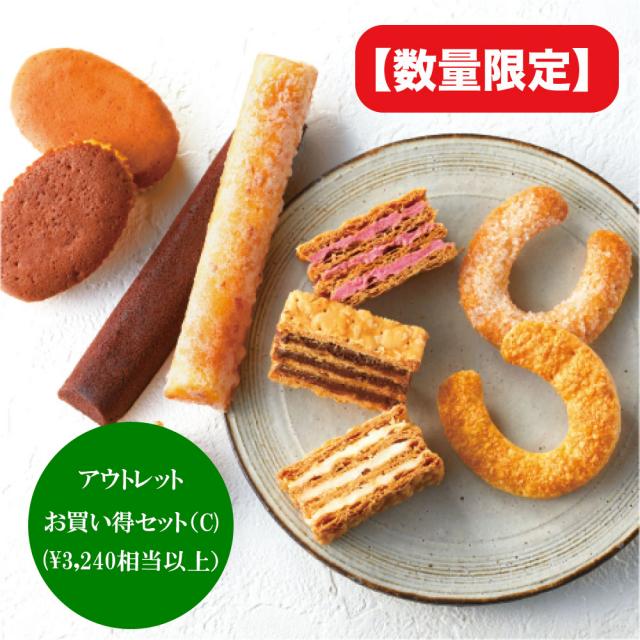 GVお買い得セットC(¥3,240)