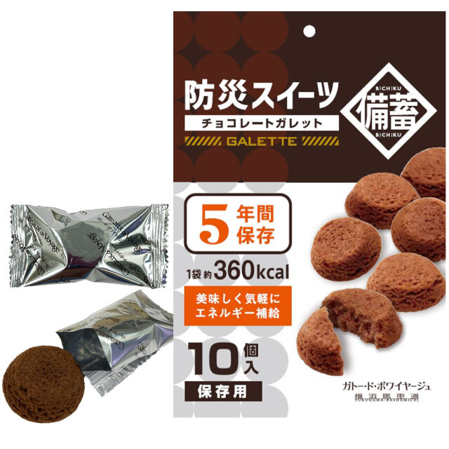 防災スーツ_5年チョコ味