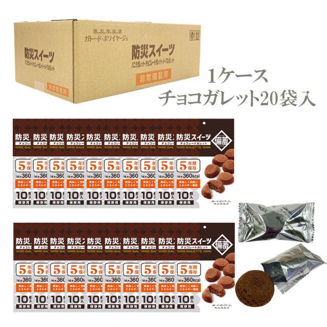 備蓄用ケース_5年防災スイーツチョコ味