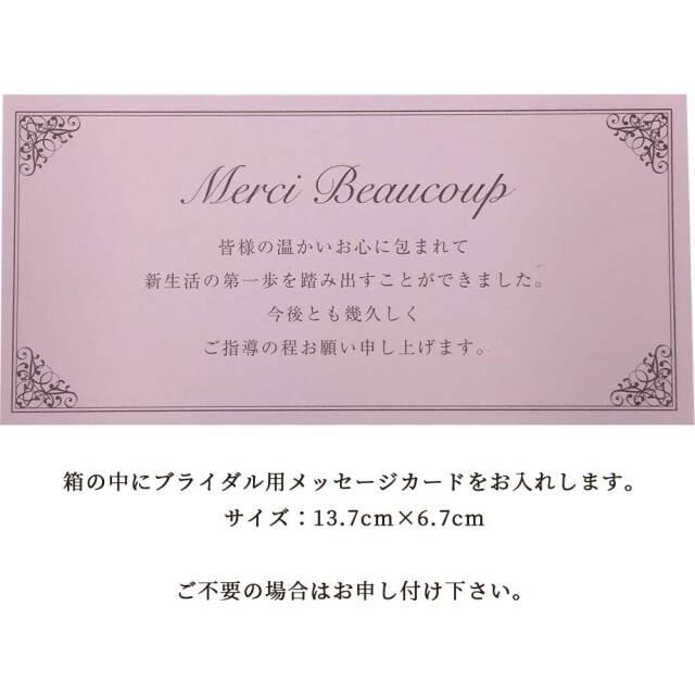 ブライダルメッセージカード