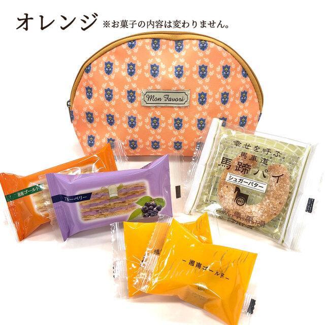 フルールポーチ(オレンジ)