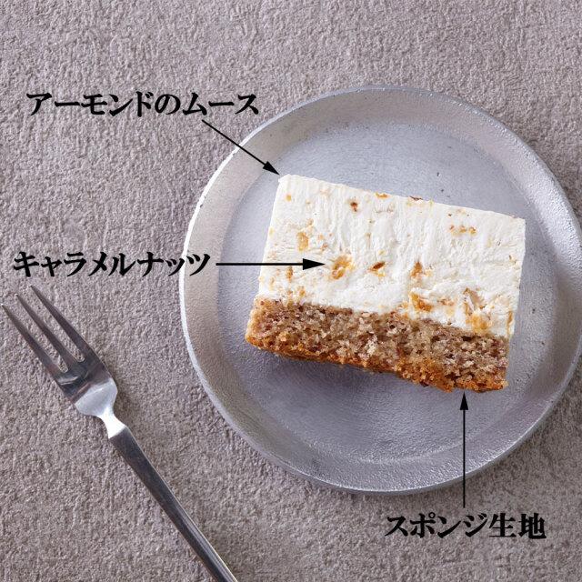 植物由来キャラメルナッツムースケーキ