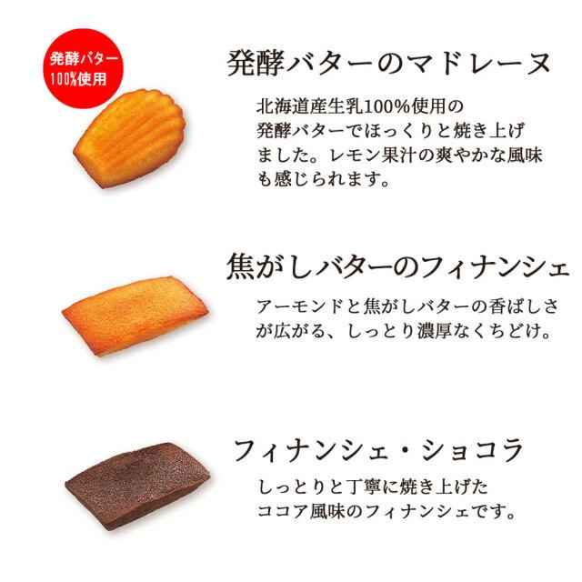 発酵バターのマドレーヌ、焦がしバターのフィナンシェ、ショコラフィナンシェの説明