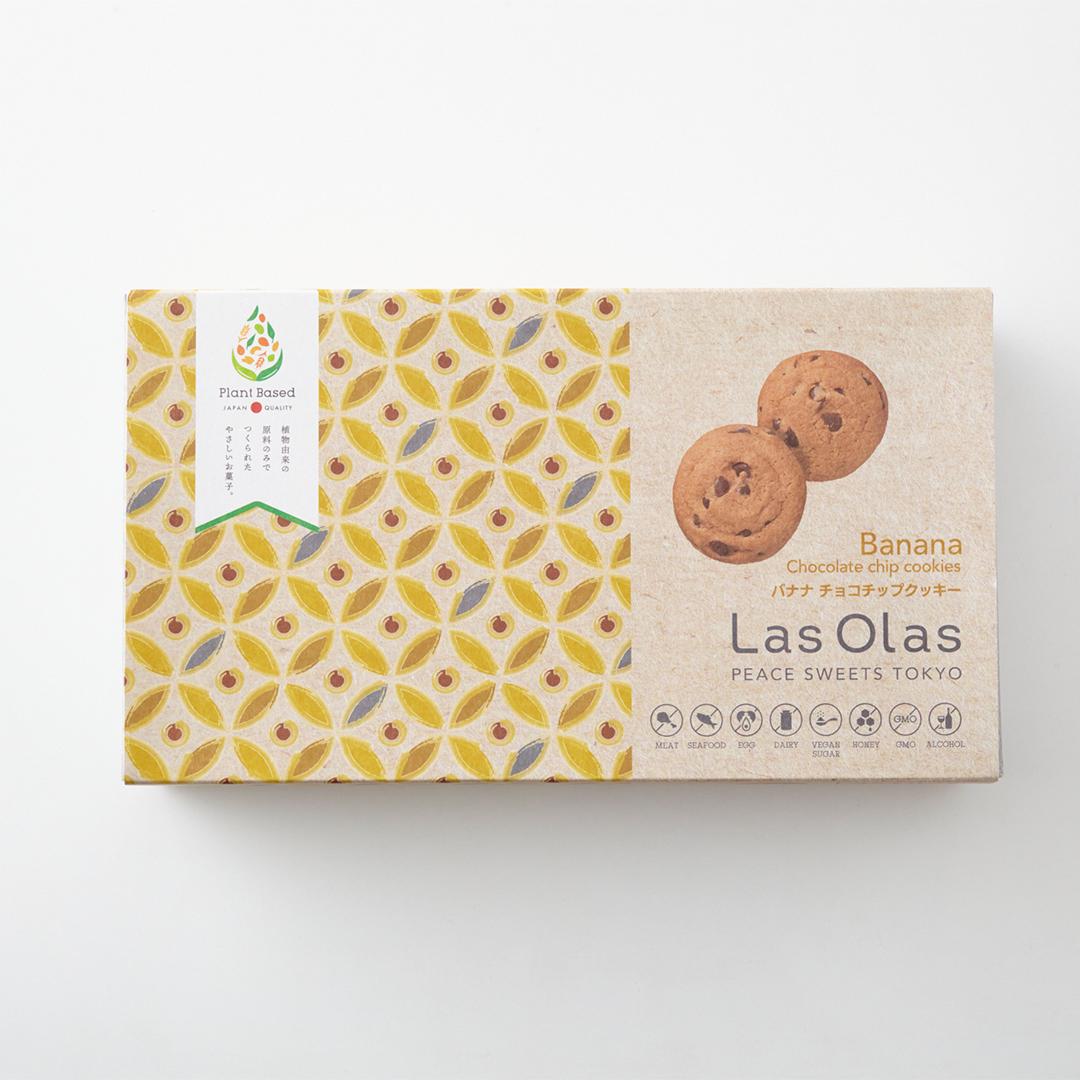 バナナチョコチップクッキー(10個入り)