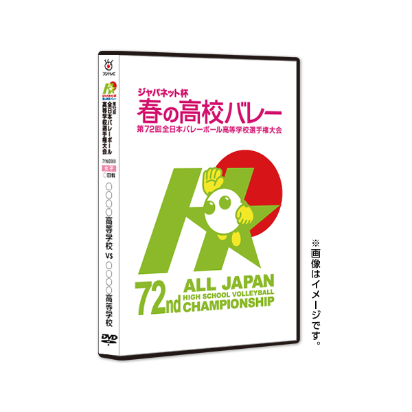 第72回大会(2020) 女子1回戦15 誠英 vs 青森西