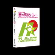第72回大会(2020) 女子1回戦12 和歌山信愛 vs 盛岡誠桜