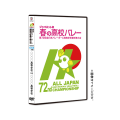 第72回大会(2020) 男子決勝 東山 vs 駿台学園
