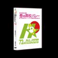 第72回大会(2020) 女子決勝 古川学園 vs 東九州龍谷