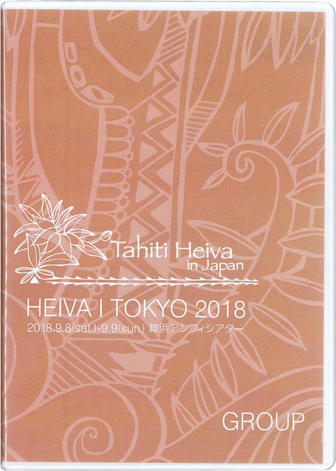 HEIVA I TOKYO 2018 DVD 【GROUP】