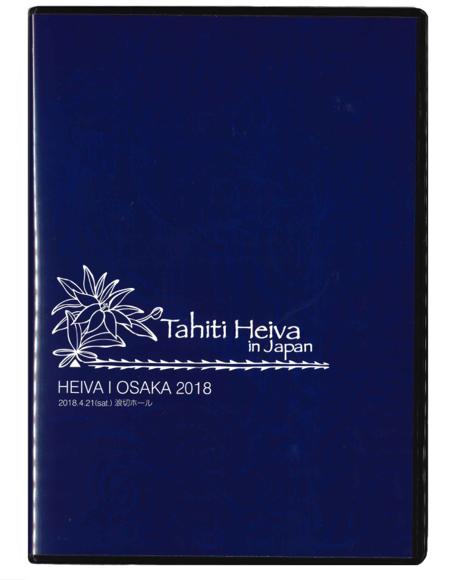 HEIVA I OSAKA 2018 DVD