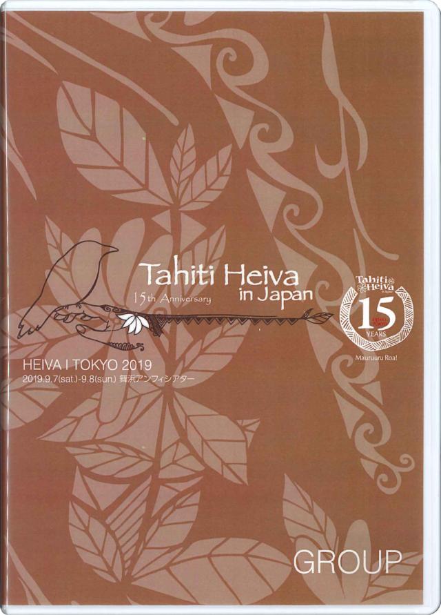 HEIVA I TOKYO 2019 DVD 【GROUP】