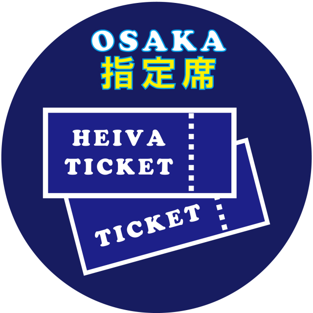 【一般観覧専用/大阪】 HEIVA I OSAKA 2019 チケット<指定席>