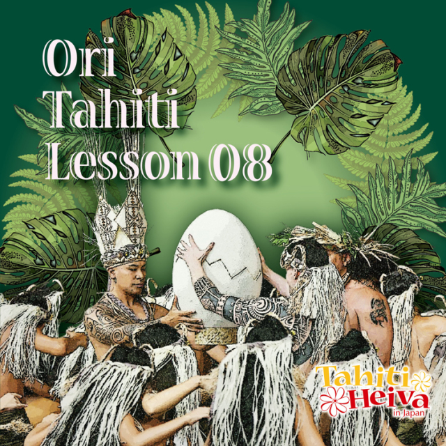 Ori Tahiti Lesson 8