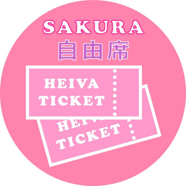 【一般観覧専用】 HEIVA SAKURA 2020 チケット<自由席>