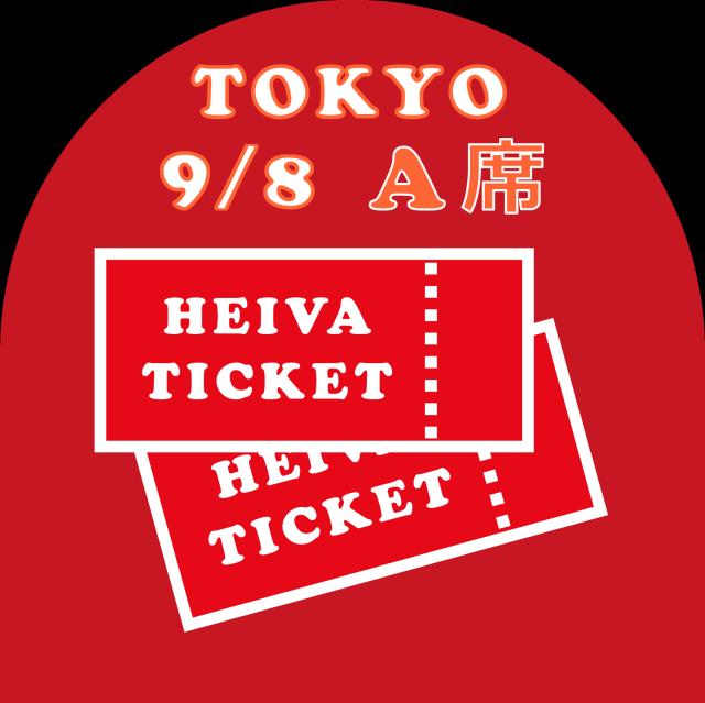 【一般観覧専用/東京】 HEIVA I TOKYO 2019 チケット (9月8日/A席)