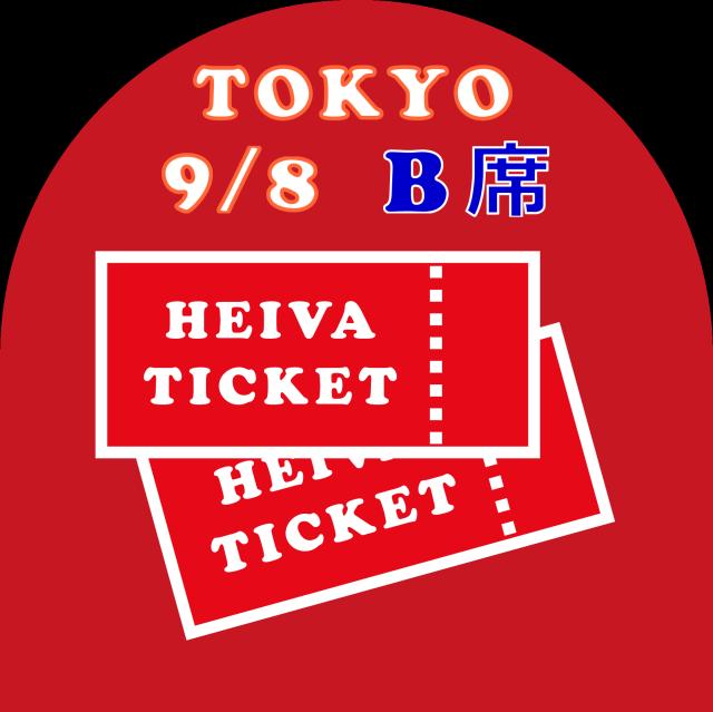 【一般観覧専用/東京】 HEIVA I TOKYO 2018 チケット (9月8日/B席)