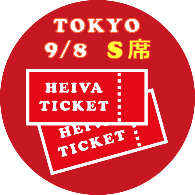 【一般観覧専用/東京】 HEIVA I TOKYO 2019 チケット (9月8日/S席)