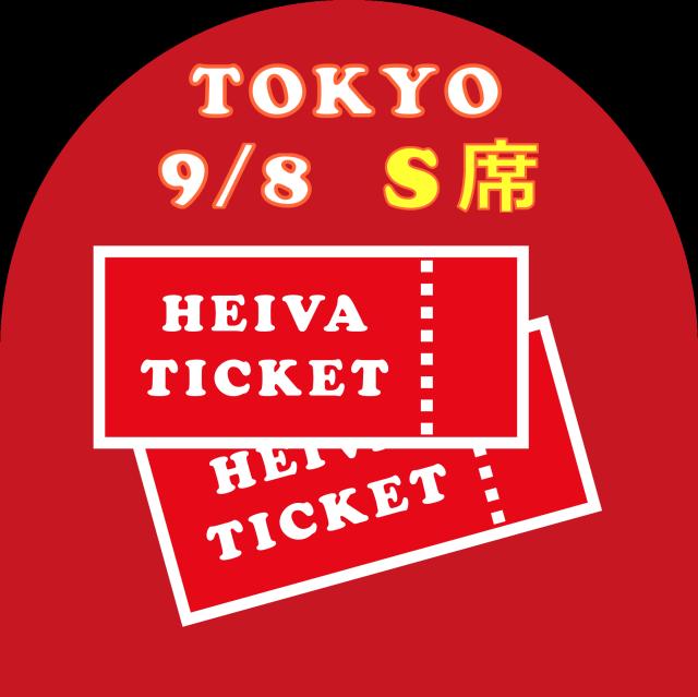【一般観覧専用/東京】 HEIVA I TOKYO 2018 チケット (9月8日/S席)