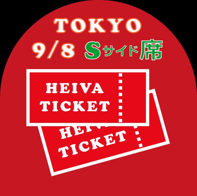 【一般観覧専用/東京】 HEIVA I TOKYO 2018 チケット (9月8日/Sサイド席)