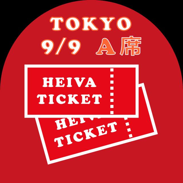 【一般観覧専用/東京】 HEIVA I TOKYO 2018 チケット (9月9日/A席)