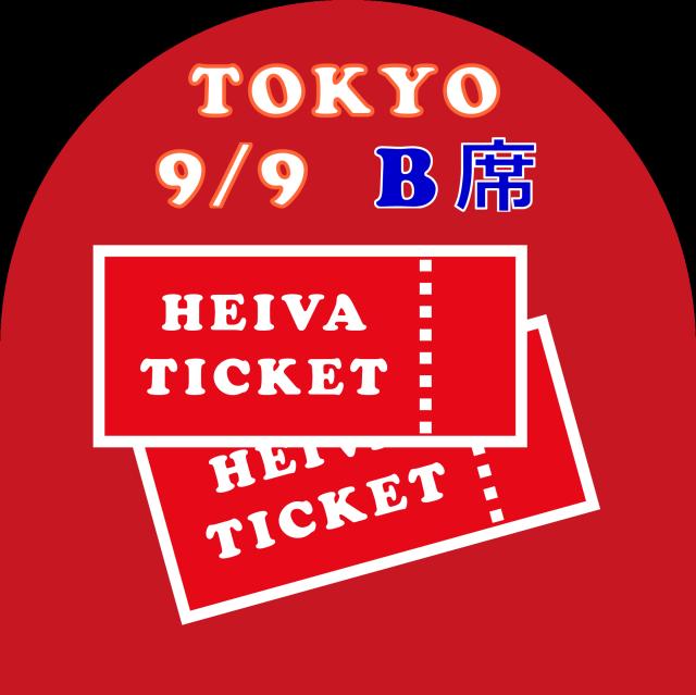 【一般観覧専用/東京】 HEIVA I TOKYO 2018 チケット (9月9日/B席)