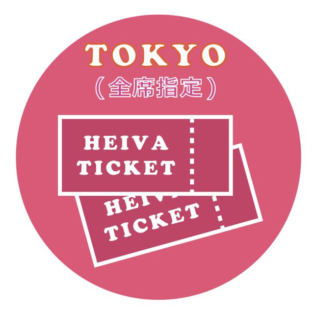 HEIVA I TOKYO 2021観覧チケット