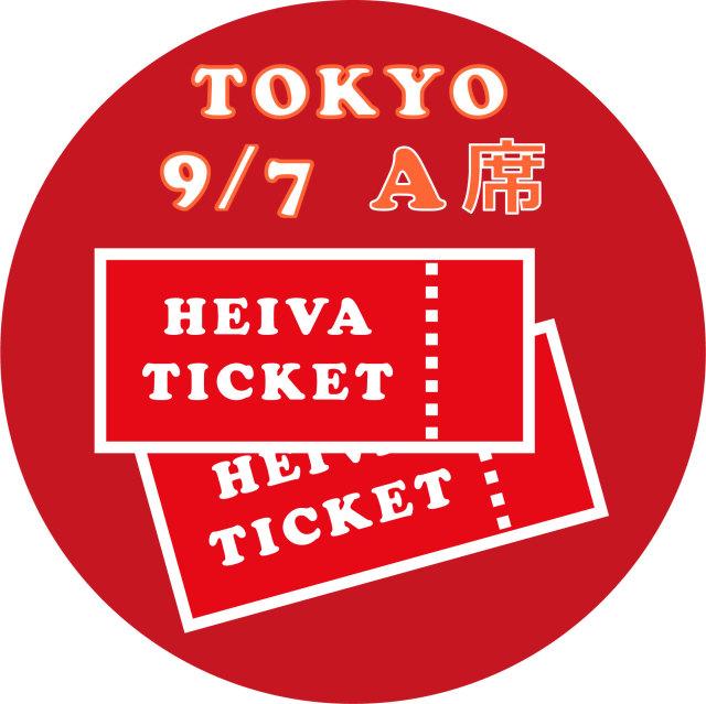 【一般観覧専用/東京】 HEIVA I TOKYO 2019 チケット (9月7日/A席)