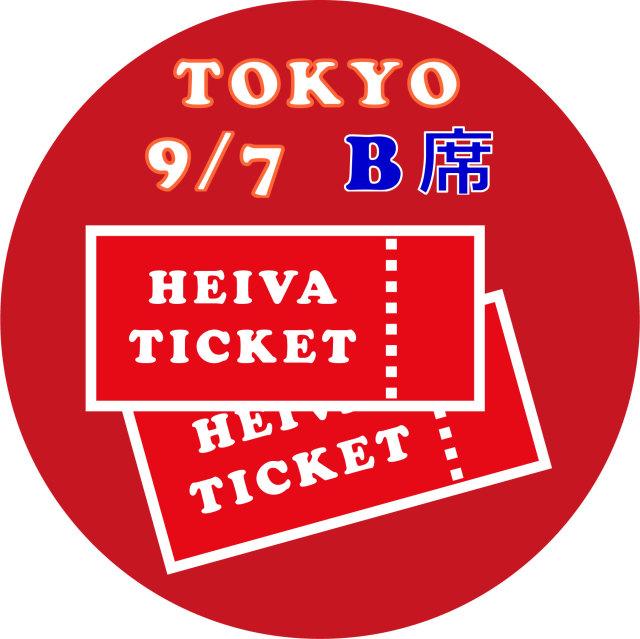 【一般観覧専用/東京】 HEIVA I TOKYO 2019 チケット (9月7日/B席)