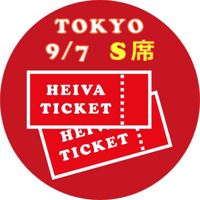 【一般観覧専用/東京】 HEIVA I TOKYO 2019 チケット (9月7日/S席)