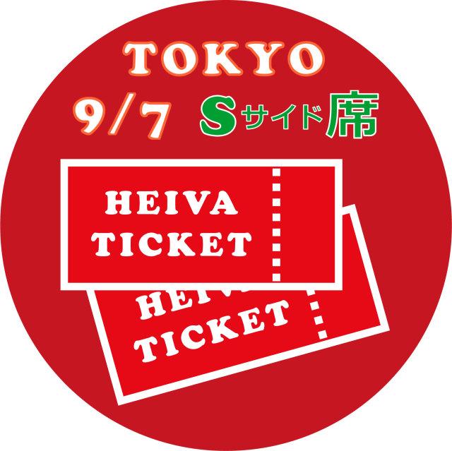 【一般観覧専用/東京】 HEIVA I TOKYO 2019 チケット (9月7日/Sサイド席)