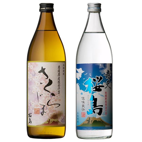 飲み比べセット グラス付き さくらじま 青天 桜島 2本 セット 25度 900ml
