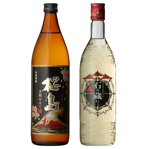 飲み比べセット グラス付き 黒麹仕立て 桜島 石の蔵から 2本 セット 25度 17度 900ml 720ml