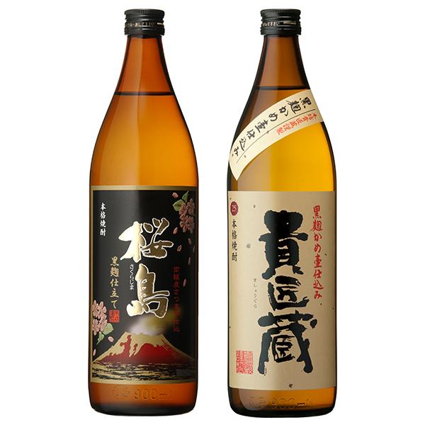 飲み比べセット グラス付き 黒麹仕立て 桜島 貴匠蔵 2本 セット 25度 900ml