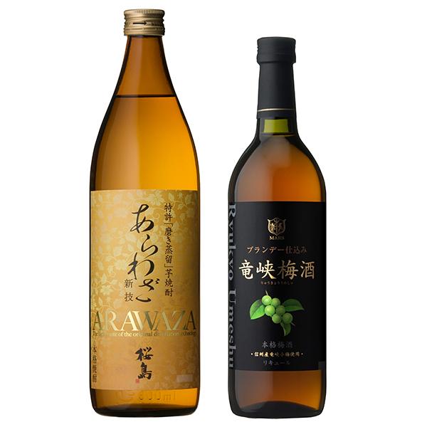 飲み比べセット グラス付き あらわざ桜島 竜峡梅酒 2本 セット 25度 14度 900ml 720ml
