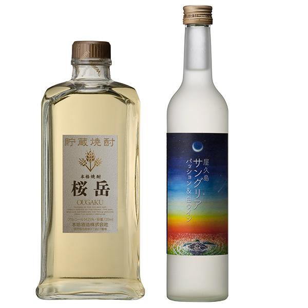 飲み比べセット グラス付き 貯蔵焼酎 桜岳 屋久島サングリア パッション&白ワイン 2本 セット 25度 12度 720ml 500ml