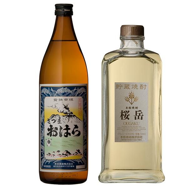 飲み比べセット グラス付き さつまおはら 貯蔵焼酎 桜岳 2本 セット 25度 900ml 720ml