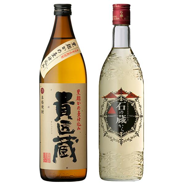 飲み比べセット グラス付き 貴匠蔵 石の蔵から 2本 セット 25度 17度 900ml 720ml