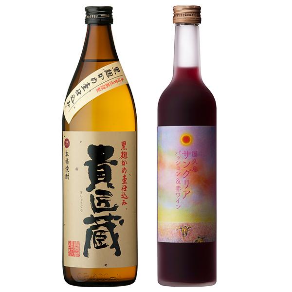 飲み比べセット グラス付き 貴匠蔵 屋久島サングリア パッション&赤ワイン 2本 セット 25度 12度 900ml 500ml
