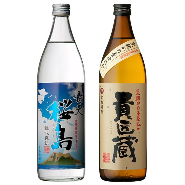 飲み比べセット グラス付き 青天 桜島 貴匠蔵 2本 セット 25度 900ml