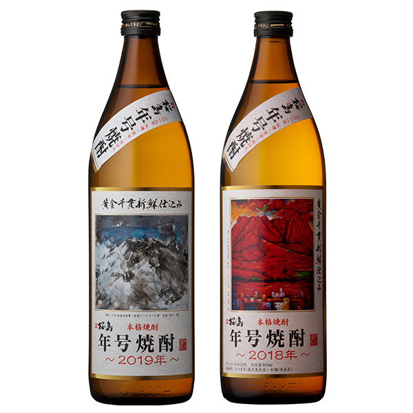飲み比べセット グラス付き 桜島 年号焼酎 2018 2019 2本 セット 25度 900ml