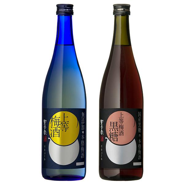 飲み比べセット グラス付き 上等梅酒 上等梅酒 黒糖 2本 セット 25度 720ml